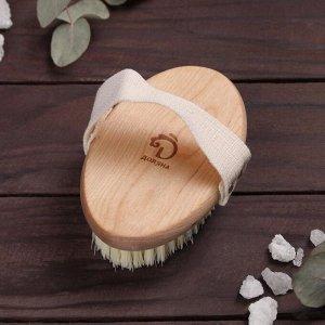 Массажная щётка для сухого массажа Доляна, искусственная щетина, с ремешком, с покрытием