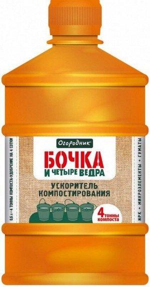 Уд Бочка и четыре ведра 600мл Огородник Ускоритель компостирования жидкий