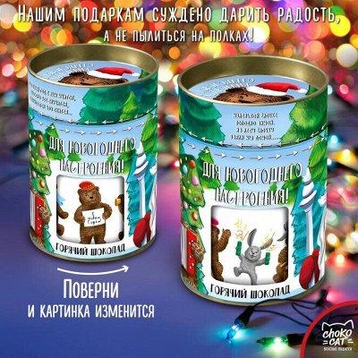 Бюджетные и недорогие подарки НГ для родных, друзей, коллег — ГОРЯЧИЙ ШОКОЛАД - шоколадный напиток с авторским рисунком