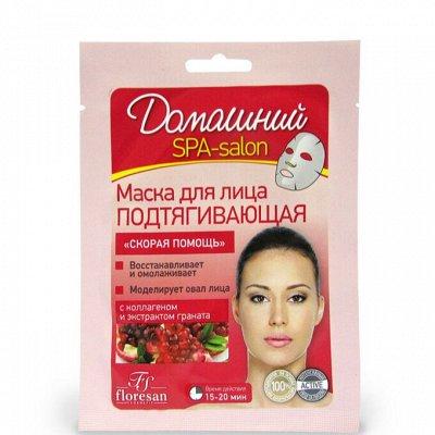 ЭкоShop-31. Лучший ассортимент уходовой косметики для Вас. — Для лица: маски, альгинантные и тканевые — Защита и питание