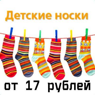 Яркие трусики для девочек! Все в наличии! — Детские носки — Носки и гольфы