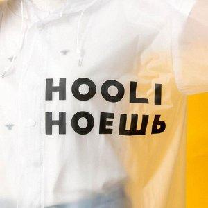 """Дождевик плащ """"Hooli ноешь"""", размер универсальный"""