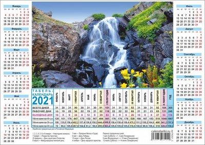 Товары на любой вкус и кошелек Актуальное наличие — Календари 2021 — Офисная канцелярия