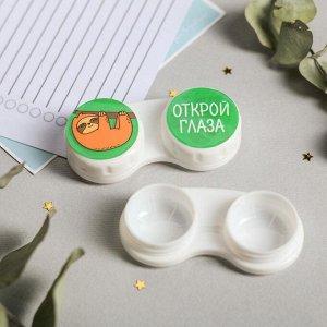 """Контейнер для контактных линз """"Ленивец"""", 6,3 х 2,5 см"""