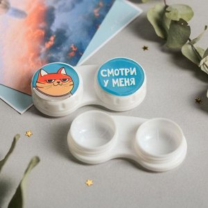 """Контейнер для контактных линз """"Кот"""", 6,3 х 2,5 см"""