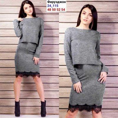 ❤️Хиты продаж! Модный гардероб по привлекательным ценам!❤️ — Костюмы женские — Костюмы