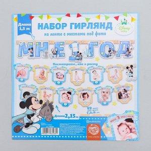 """Гирлянда на ленте с 12 карточками для фото """"Мне 1 год"""", Микки Маус и друзья"""