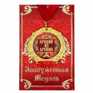 """Медаль на открытке """"Лучший из лучших """""""