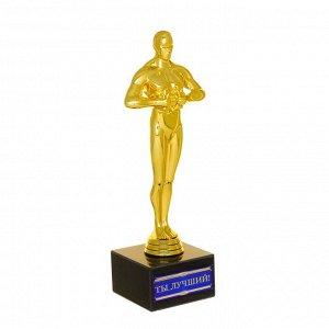 """Оскар """"Ты Лучший!"""""""