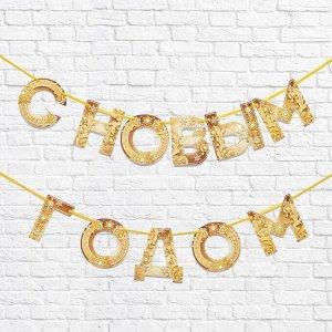"""Гирлянда на ленте """"С новым годом"""", золотая 130 см"""