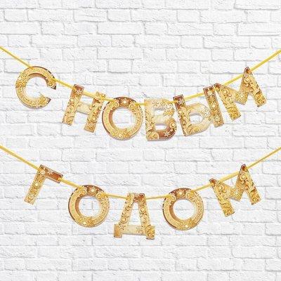 Яркие новогодние наклейки! Создаем атмосферу праздника — Гирлянды, растяжки