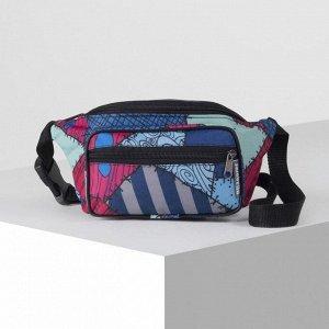 Сумка поясная, отдел на молнии, 2 наружных кармана, цвет разноцветный