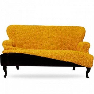 Берёшь сегодня - получаешь завтра! В наличии.  — Чехлы для мебели — Чехлы для диванов