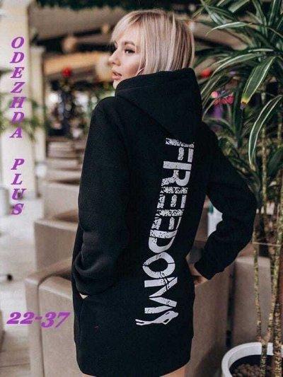 ❤️Хиты продаж! Модный гардероб по привлекательным ценам!❤️ — Худи — Толстовки