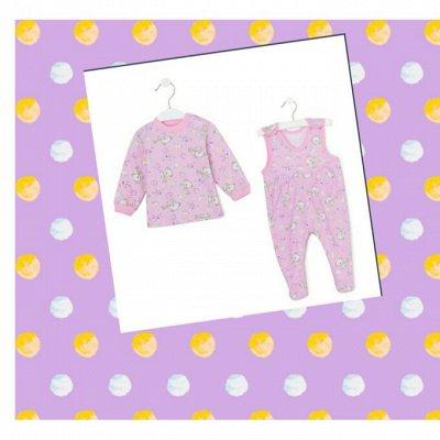 Ясельная и детская одежда недорого.  — Комплекты и костюмы ясельные — Комплекты
