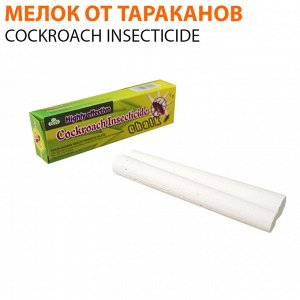 Мелок от тараканов Cockroach Insecticide 7 г.