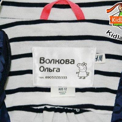 Стикеры для детской одежды :) Потому и не теряем.  — Пришивные этикетки для верхней одежды — Аксессуары
