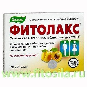 Фитолакс Эвалар - БАД, № 20 х 0,5 г фруктовые жевательные табл., блистер