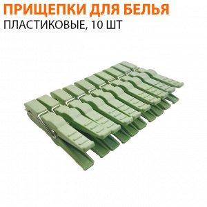 Прищепки для белья пластиковые / 10 шт
