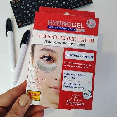 Товары для Дома и Гигиены — Косметика для глаз — Защита и питание