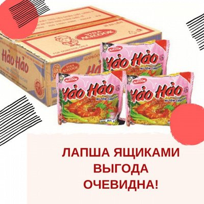 Вкусный Вьетнам. Скидки на лапшу и кофе! — Лапша коробками. Еще дешевле! — Продукты питания
