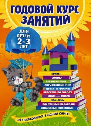 Гурская О., Далидович А., Мазаник Т.М. Годовой курс занятий: для детей 2-3 лет