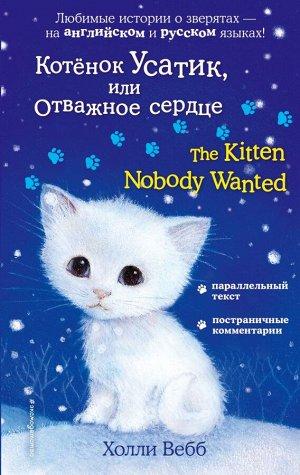 Вебб Х. Котёнок Усатик, или Отважное сердце = The Kitten Nobody Wanted