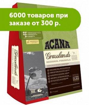 Acana Grasslands сухой беззерновой корм для собак Ягненок 2кг