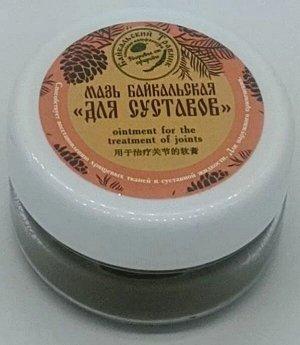 """Мазь Живичная """"здоровые суставы"""" с сабельником и окопником"""