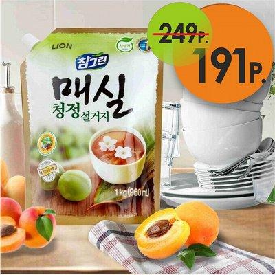 Любимая Япония, Корея, Тайланд.!Ликвидация! Скидки!  — LION  средства для мытья посуды и фруктов... — Для посуды