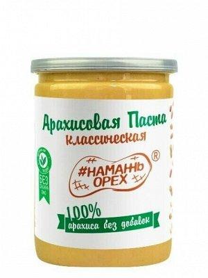 Арахисовая паста #Намажь_Орех Классическая 100% арахиса (без добавок)   230 гр