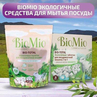 Море новинок! Настоящие скидки  — BioMio экологичные средства для мытья посуды — Для посудомоечных машин