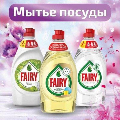 До минус 80% на товары ежедневного спроса — Мытье посуды с Fairy — Бытовая химия