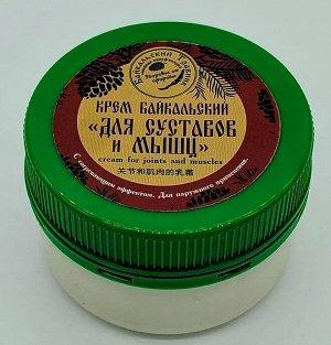 """КРЕМ """"ДЛЯ СУСТАВОВ И МЫШЦ"""" (с согревающим эффектом)"""