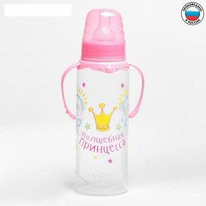 """Бутылочка для кормления с ручками """"Волшебная принцесса"""" 250 мл. цв.розовый"""