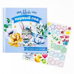 """Первая книга малыша мини """"Мой первый год"""", голубая"""
