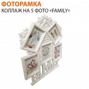 Фоторамка / Коллаж на 5 фото «Family» 50х38 см