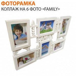 Фоторамка / Коллаж на 6 фото «Family» 35х54 см