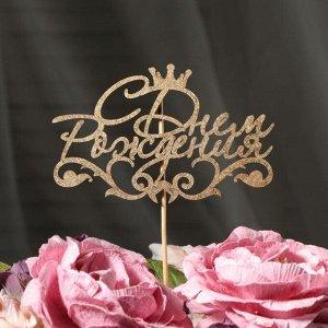 """Топпер """"С Днём Рождения, с короной"""" на подвесе, золотой Дарим Красиво"""