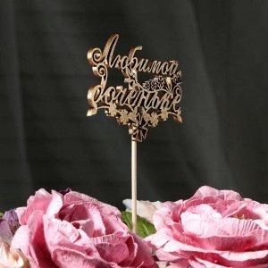 """Топпер """"Любимой доченьке, с цветочками"""" на подвесе, золотой Дарим Красиво"""