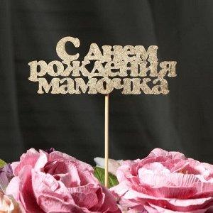 "Топпер Дарим Красиво ""С Днем рождения мамочка"" на подвесе, золотой"