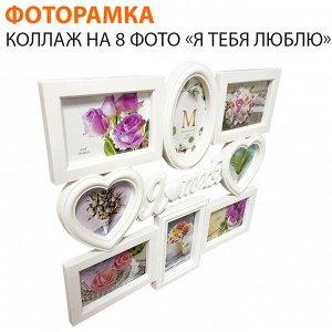 Фоторамка / Коллаж на 8 фото «Я тебя люблю» 43х47 см