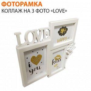 Фоторамка / Коллаж на 3 фото «Love» 30х36 см