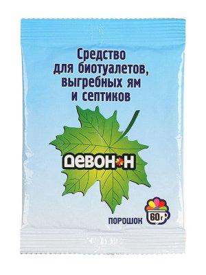 Девон-Н 30гр 1/50
