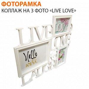 Фоторамка / Коллаж на 3 фото «Live Love Laugh» 38х45 см