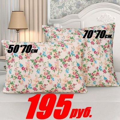 🌃Сладкий сон! Постельное белье,Подушки, Одеяла 💫 — От 195 РУБЛЕЙ!  Подушки! — Подушки и чехлы для подушек