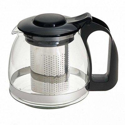 ✔ Дельта- Дискаунтер ✔ Товары для дома   — Заварочные чайники — Посуда для чая и кофе