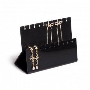 Подставка под серёжки, 2 ряда, 15,5*6,5*11,5 см, 2 мм в защитной плёнке, цвет черный