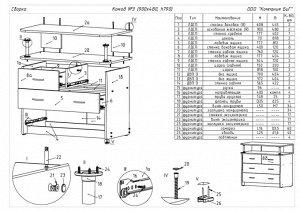 Комод №3 Габариты: 900x480 мм, h=790 мм.  Комод имеет четыре вместительных выдвижных ящика разного размера и открытую нишу, куда можно положить декоративные вещи. Модель прекрасно подойдёт как для спа