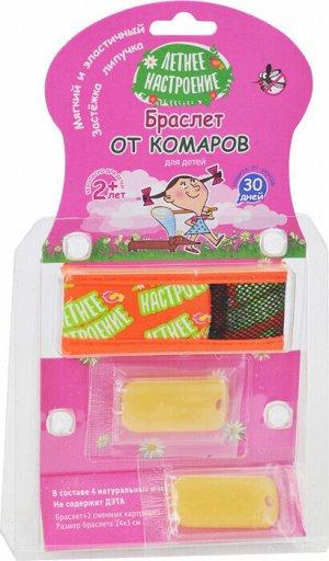 Чистый Дом Сменный картридж и браслет от комаров для детей Летнее настроение